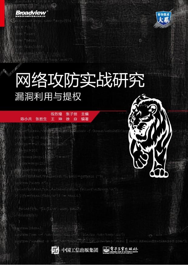 《网络攻防实战研究:漏洞利用与提权》封面图片