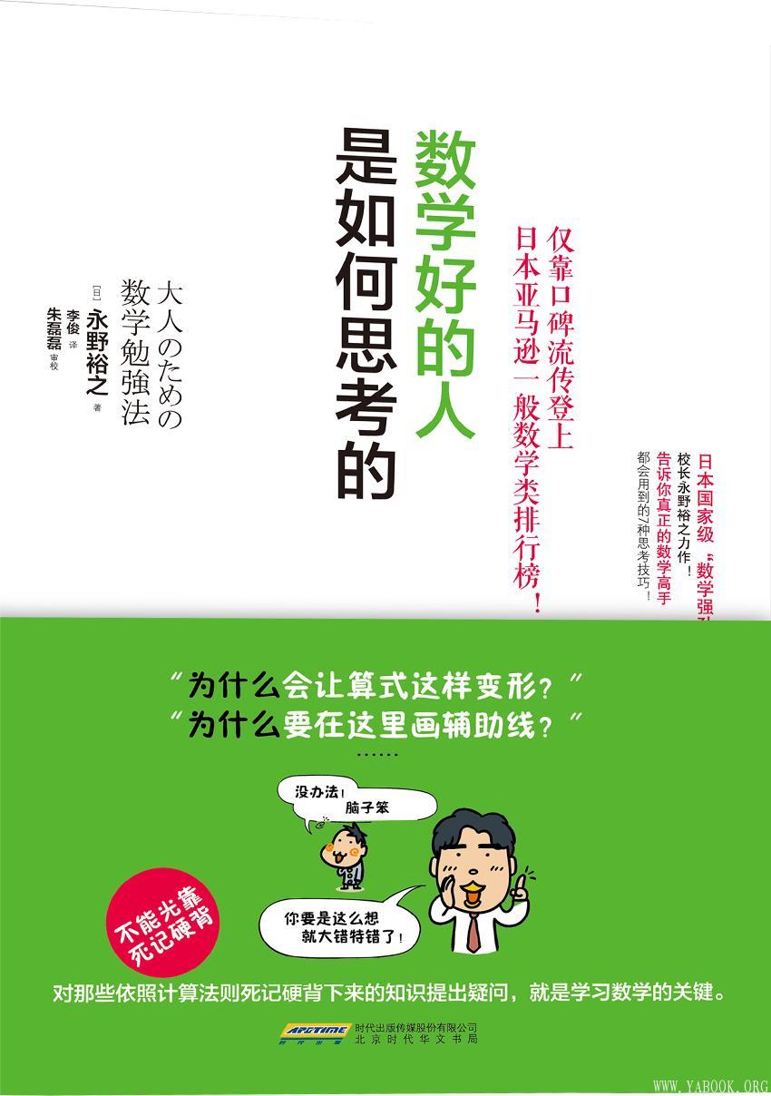 《数学好的人是如何思考的》[日]永野裕之【文字版_PDF电子书_下载】
