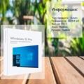 Активация Windows 10 Pro 32/64 Bit