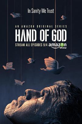 上帝之手第一季