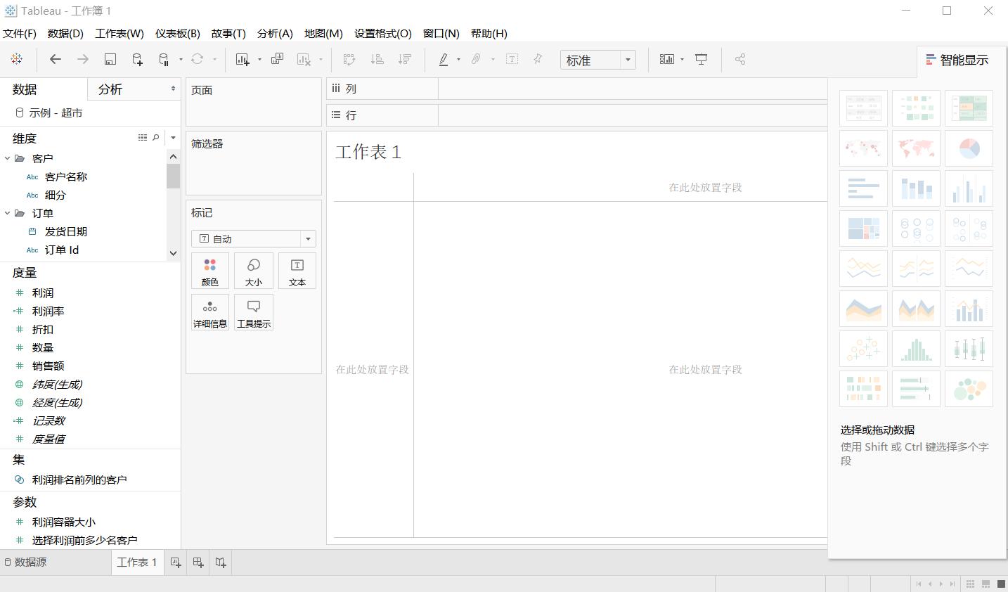 Tableau Desktop Pro v2019.4.2 专业结构数据分析软件