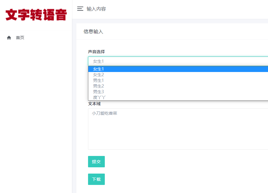 PHP在线文字转语音合成源码