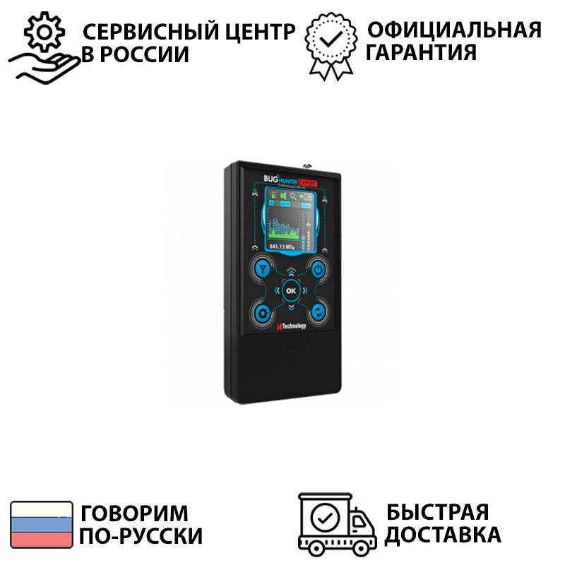 AntiSpyware Search жучков Scanner Frequency Detector жучков Spy Device GPS Tracker BugHunter BH-03 Expert Made In Russia