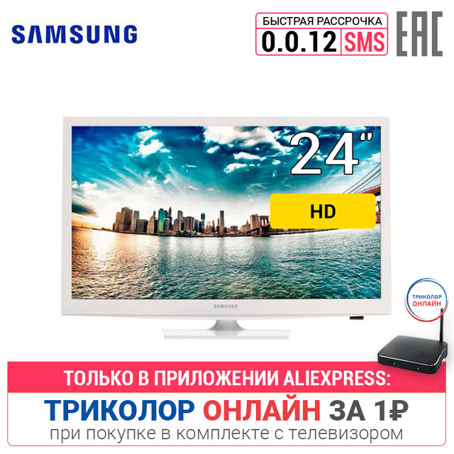 "Телевизор 24"" Samsung UE24H4080 HD"