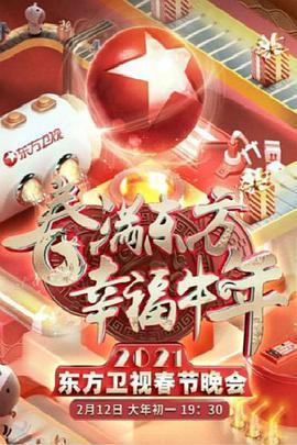 2021年东方卫视春节联欢晚会
