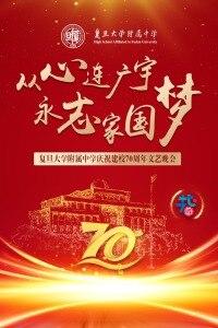从心连广宇 永志家国梦 复旦大学附属中学庆祝建校70周年文艺