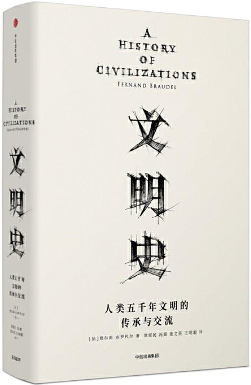 《文明史:人类五千年文明的传承与交流》封面图片