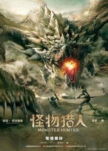 《怪物猎人》电影完整版_高清视频资源在线观看