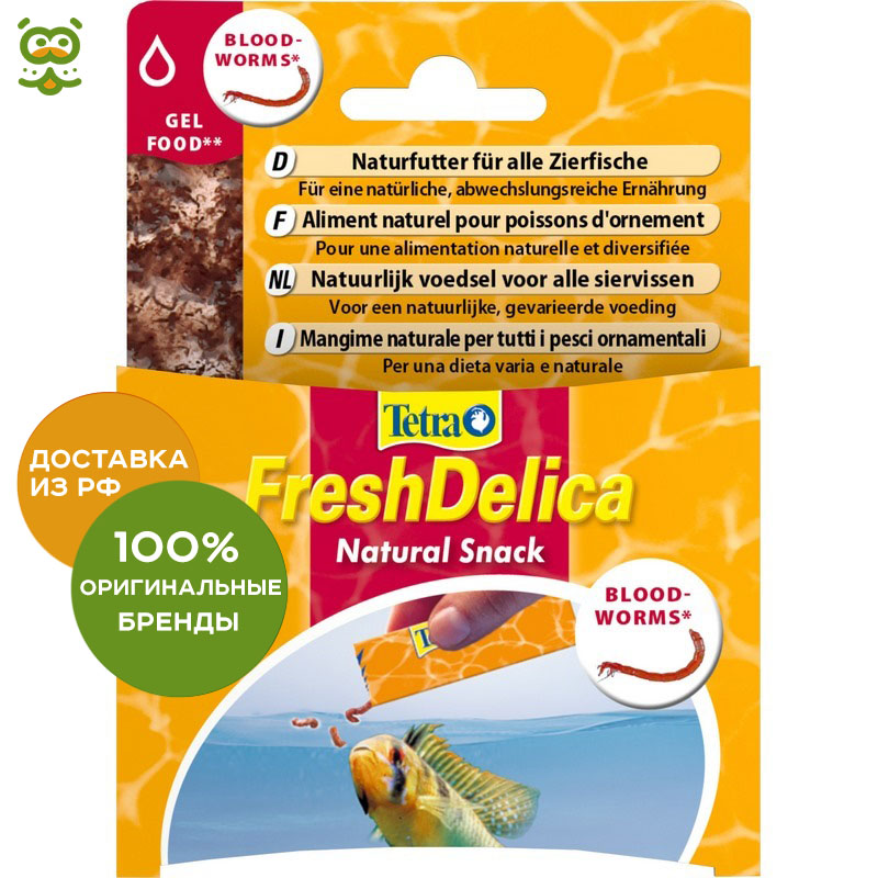 Tetra FreshDelica Bloodworms (food bloodworm in jelly), 48G.