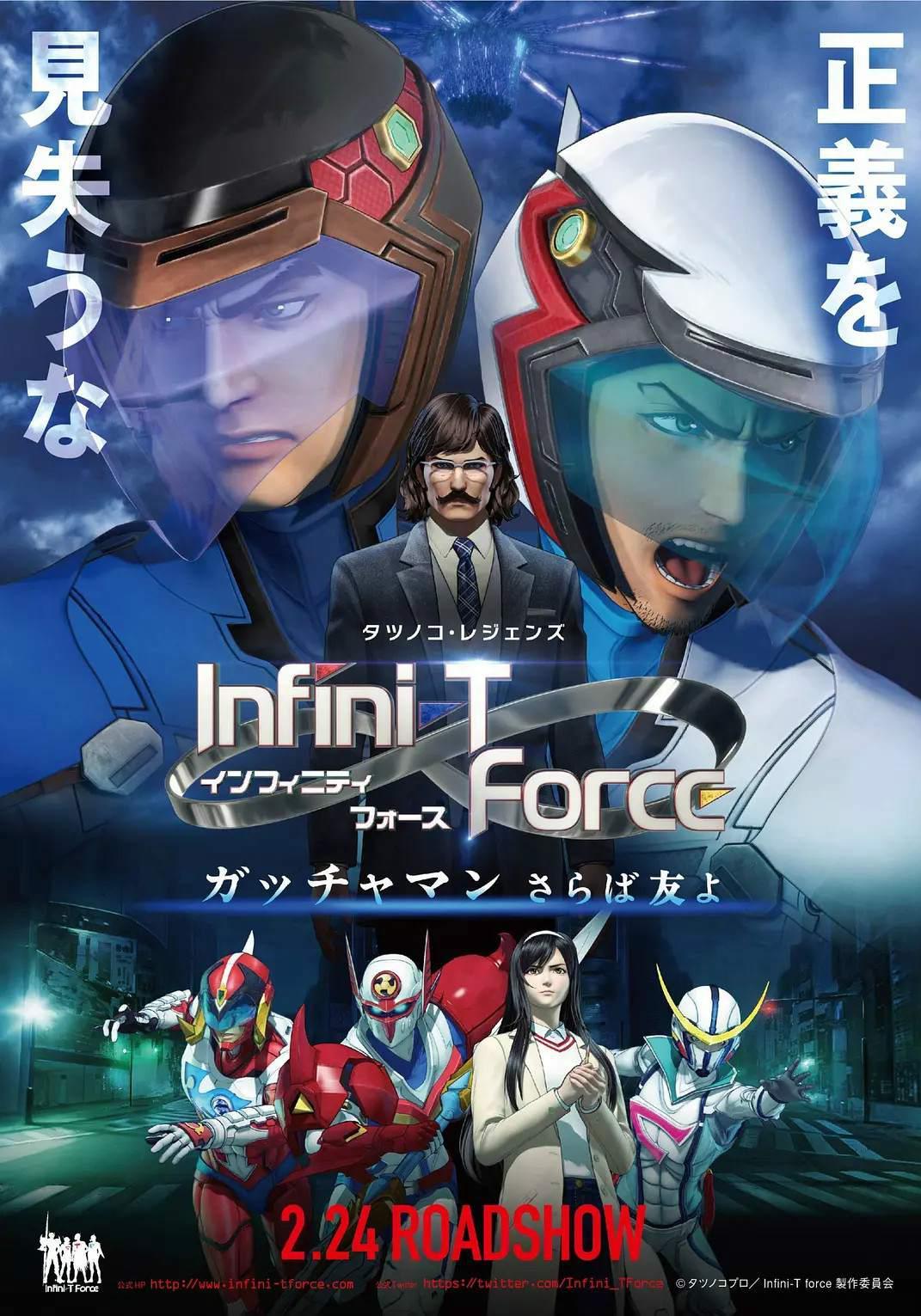 Infini T Force 飞鹰侠 剧场版:再见了朋友