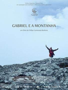 加布里埃尔与群山