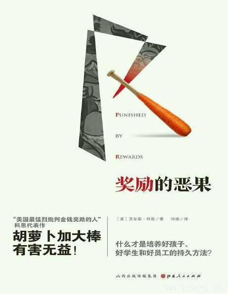 《奖励的恶果》封面图片