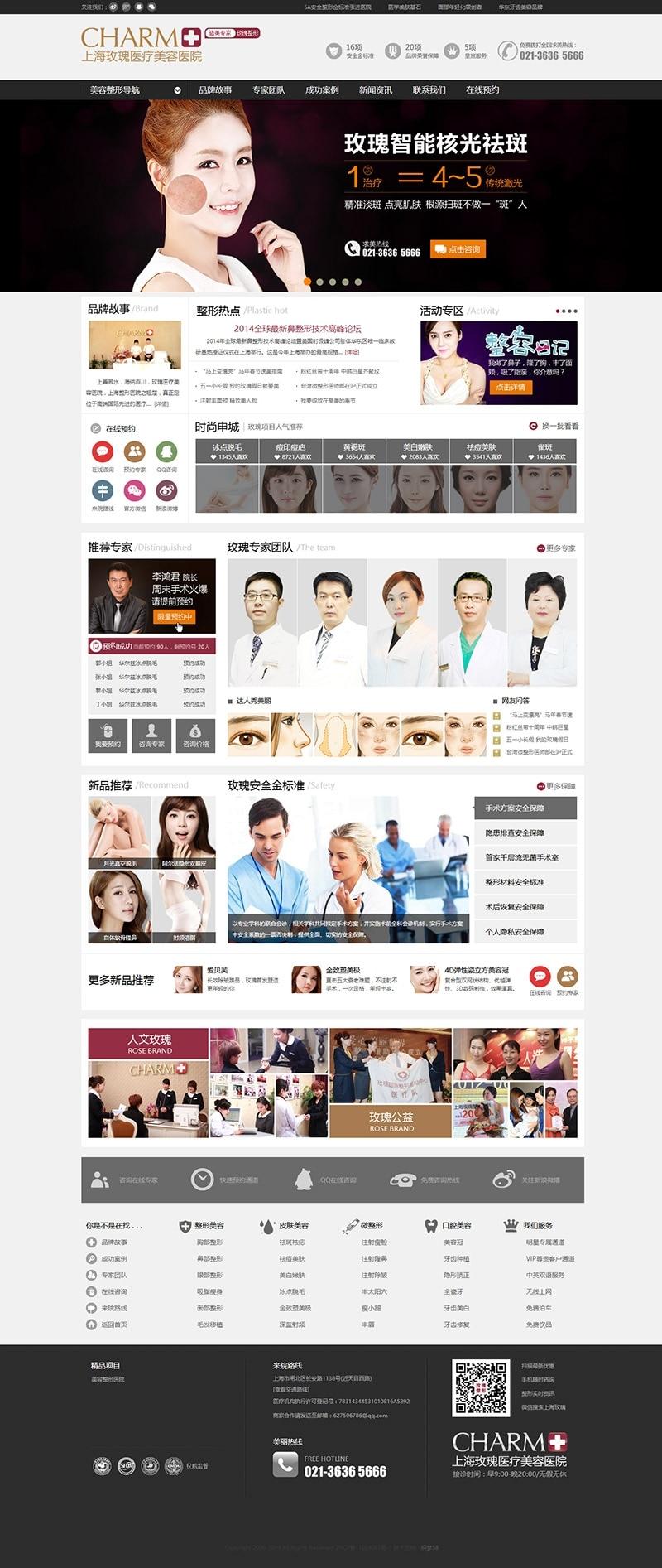 黑白宽屏通用医院类仿上海整形医院整站模板