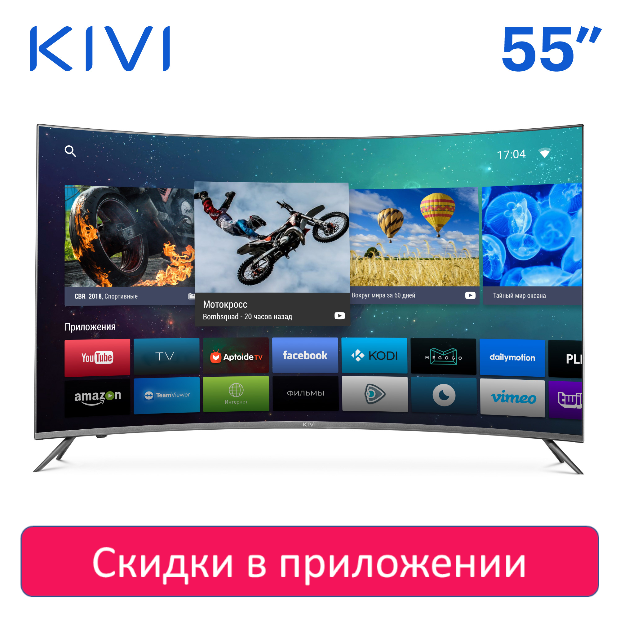 LED Television KIVI 55UС50GR UHD Smart <font><b>TV</b></font> Android HDR Curved 5055inchTV digital dvb dvb-t dvb-t2 image