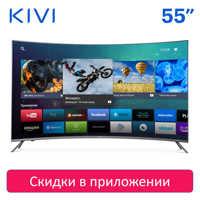 Télévision LED KIVI 55UС50GR UHD Smart TV Android HDR incurvé 5055inchTV numérique dvb dvb-t dvb-t2