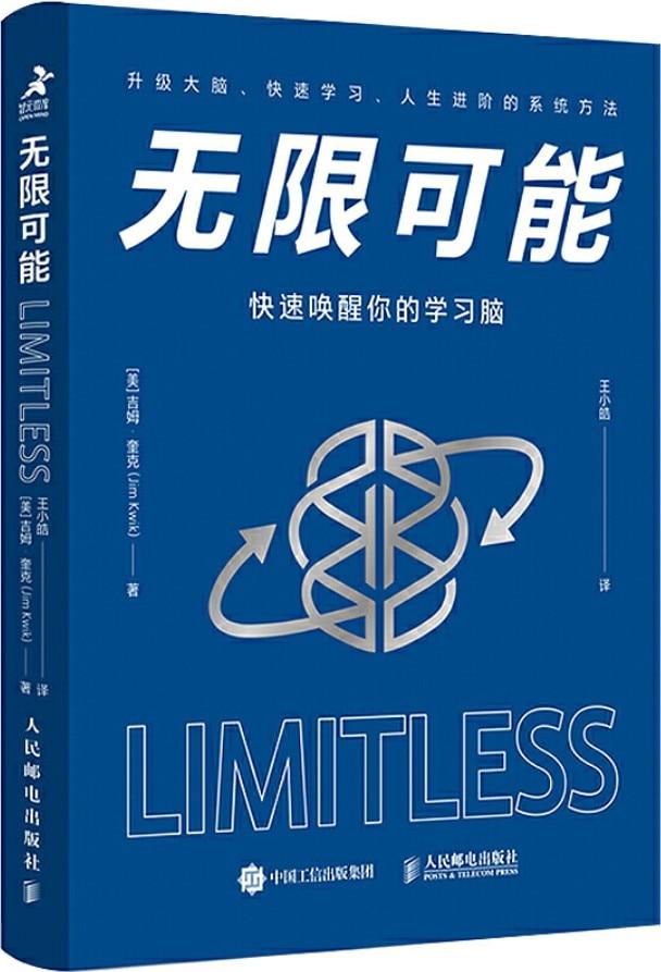 《无限可能:快速唤醒你的学习脑》封面图片