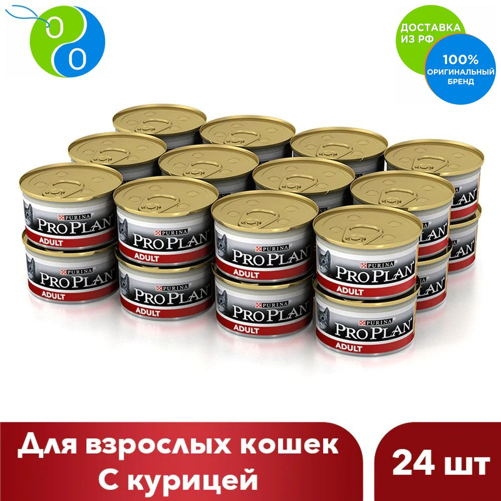 Set Wet Pro Plan food for adult cats with chicken, Bank, 85g x 24 pcs.,Pro Plan, Pro Plan Veterinary Diets, Purina, Pyrina, Adult, Adult cats Adult dogs for healthy development, for healthy coat and skin, for neutered set wet pro plan food for adult cats living at home delicious slices of turkey in jelly 85g x 24 pcs pro plan pro plan veterinary diets purina pyrina adult adult cats adult dogs for healthy development for hea