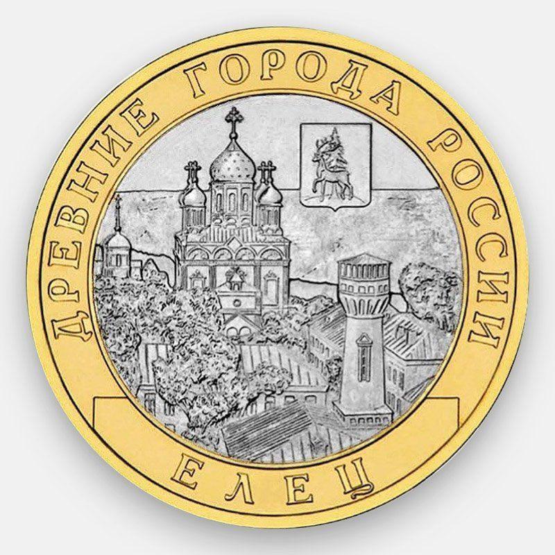Commemorative Coin 10 rubles 2011 Elets-27mm, bimetal, Russia, 100% original, collection, ancient cities of Russia
