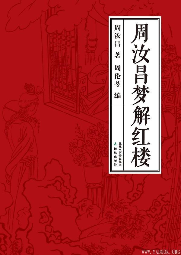 《周汝昌梦解红楼》文字版电子书[EPUB]