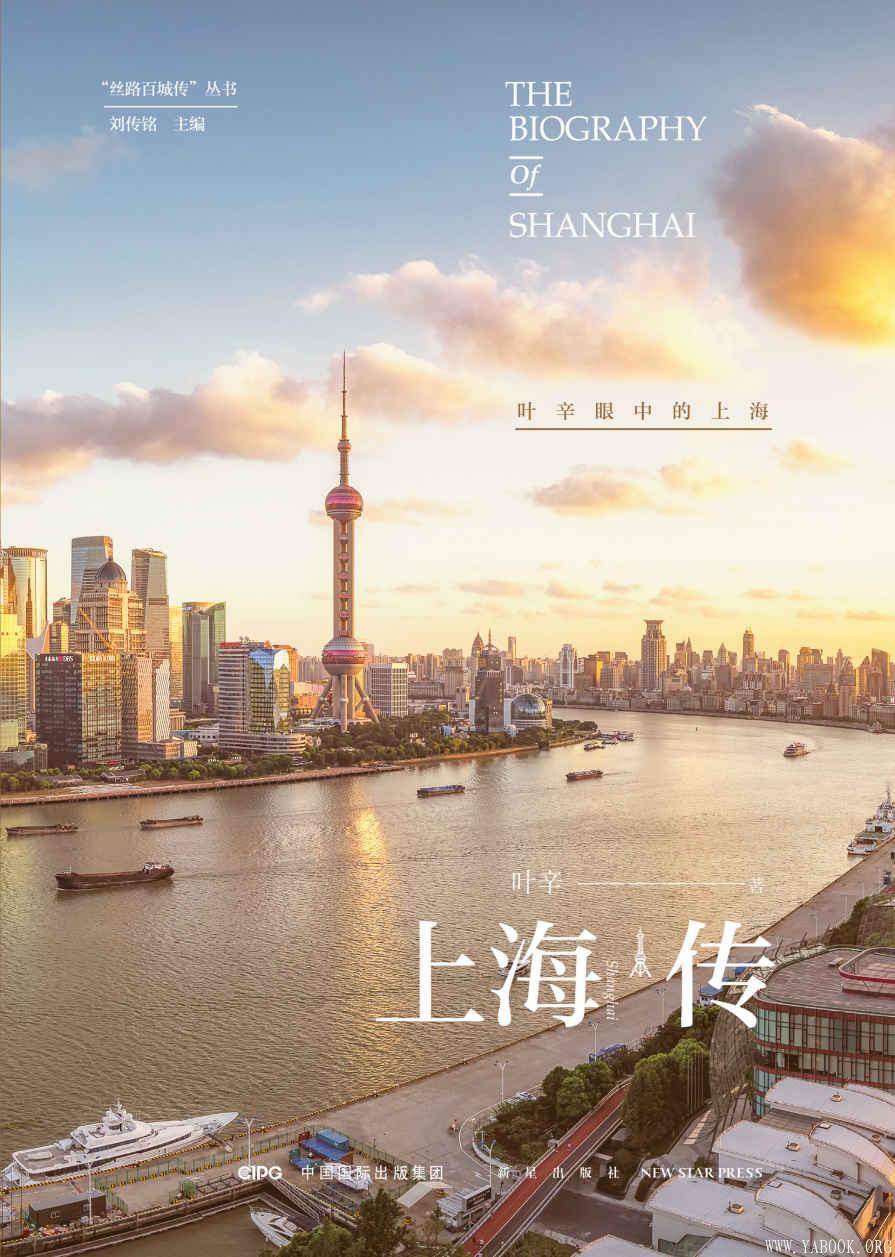《上海传:叶辛眼中的上海》叶辛【文字版_PDF电子书_下载】