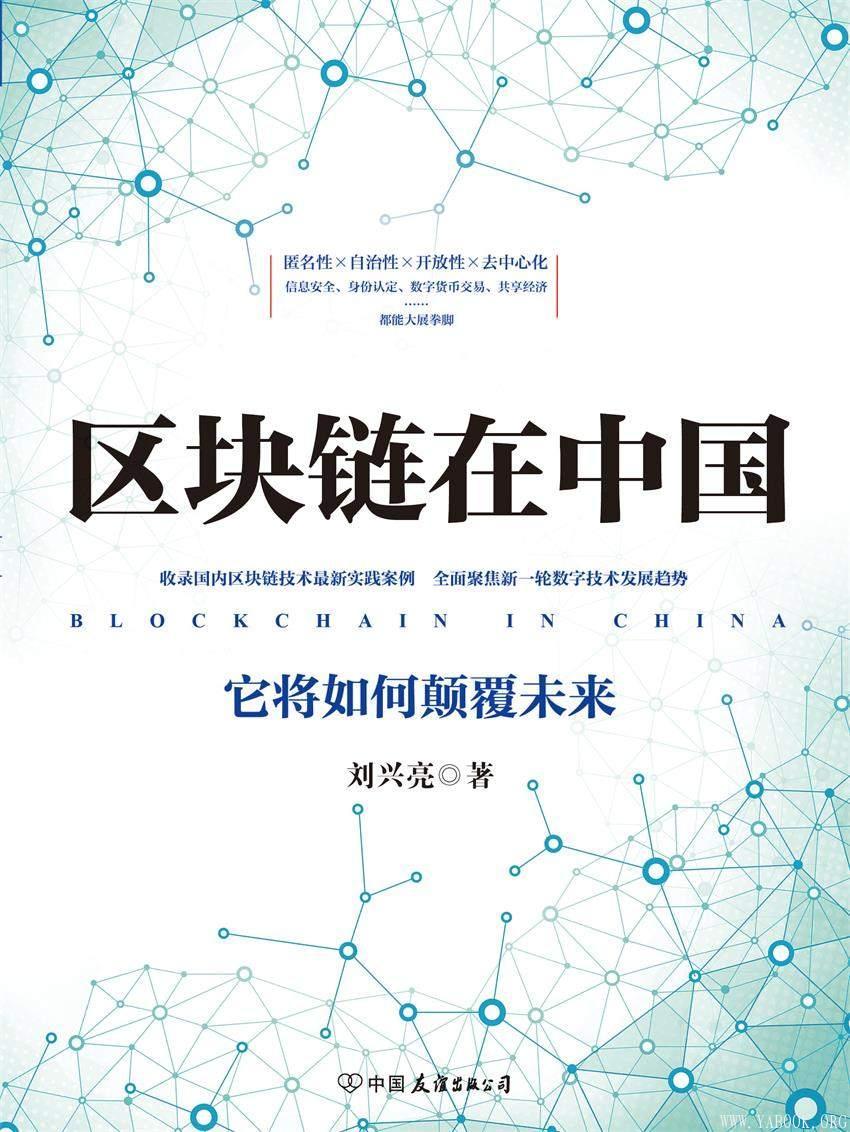 《区块链在中国:它将如何颠覆未来》(全面聚焦新一轮数字技术发展趋势)刘兴亮【文字版_PDF电子书_下载】
