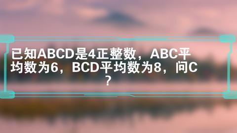 已知ABCD是4正整数,ABC平均数为6,BCD平均数为8,问C?