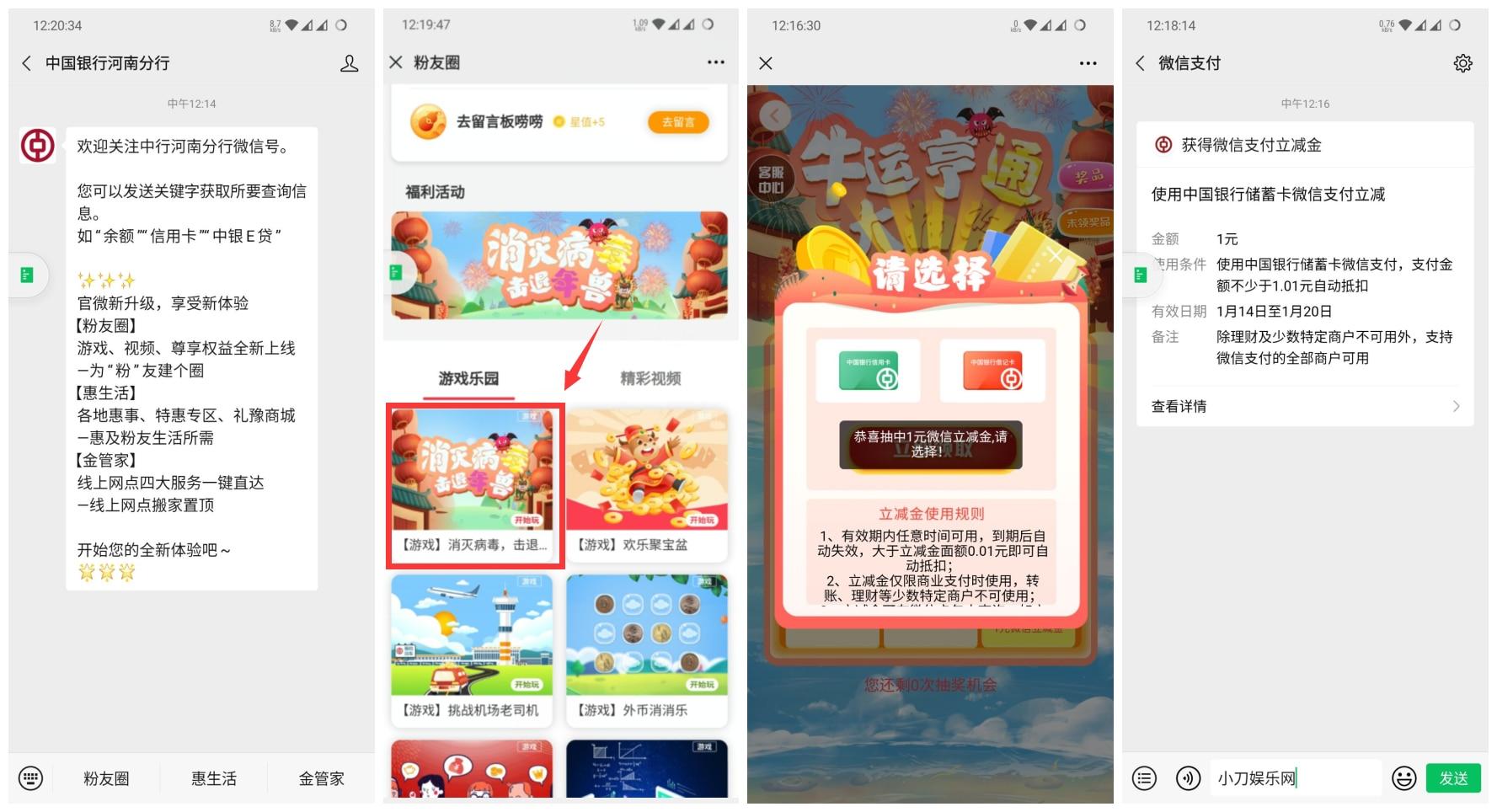 中国银行老用户抽微信立减金插图1