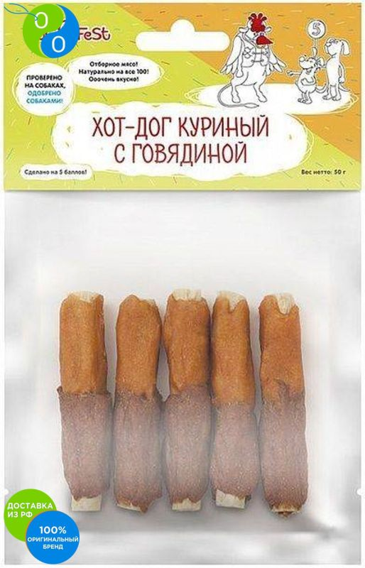 Although DogFest dog chicken beef 50g,DOG FEST, DOGFEST, Dog Fest, dogfest, Treats for the animals, lakomtsva for dogs, vitamins for dogs, dog treats, dog vkusnuypirogek dogs dogs too much class for the neighbourhood lp