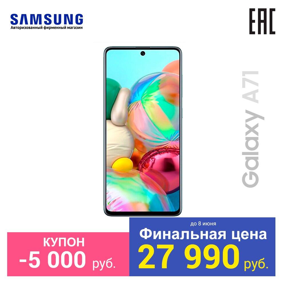 Смартфон Galaxy A71, 128 Гб|Смартфоны и мобильные телефоны|   | АлиЭкспресс