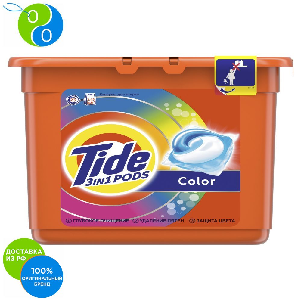 Capsules for washing Tide Color 23 pcs.,Capsules for washing, tide, washing, washing capsules, tablets wash fabric detergent powder, capsules, capsules, ariel tablets, capsules ariel, capsules washing tide капсулы альпийская свежесть tide