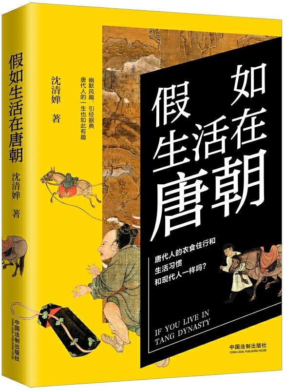 《假如生活在唐朝》封面图片