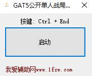 GTA5单人公开战局工具 v0.1