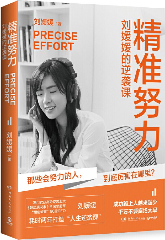 《精准努力:刘媛媛的逆袭课》封面图片