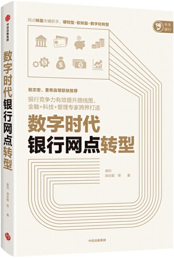 《数字时代银行网点转型》封面图片