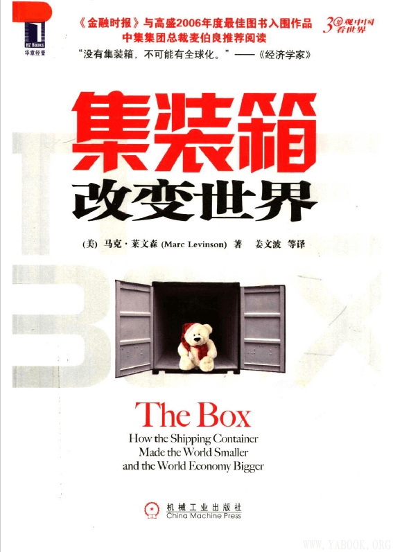 《集装箱改变世界》封面图片