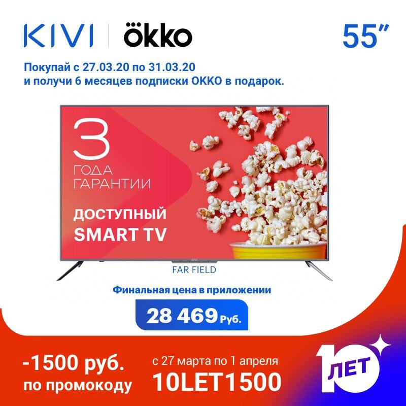 "Телевизор 55 ""KIVI 55U730GR 4K UHD Smart TV Android 9 HDR WCG Голосовой ввод"