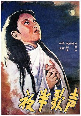 夜半歌声(1937)