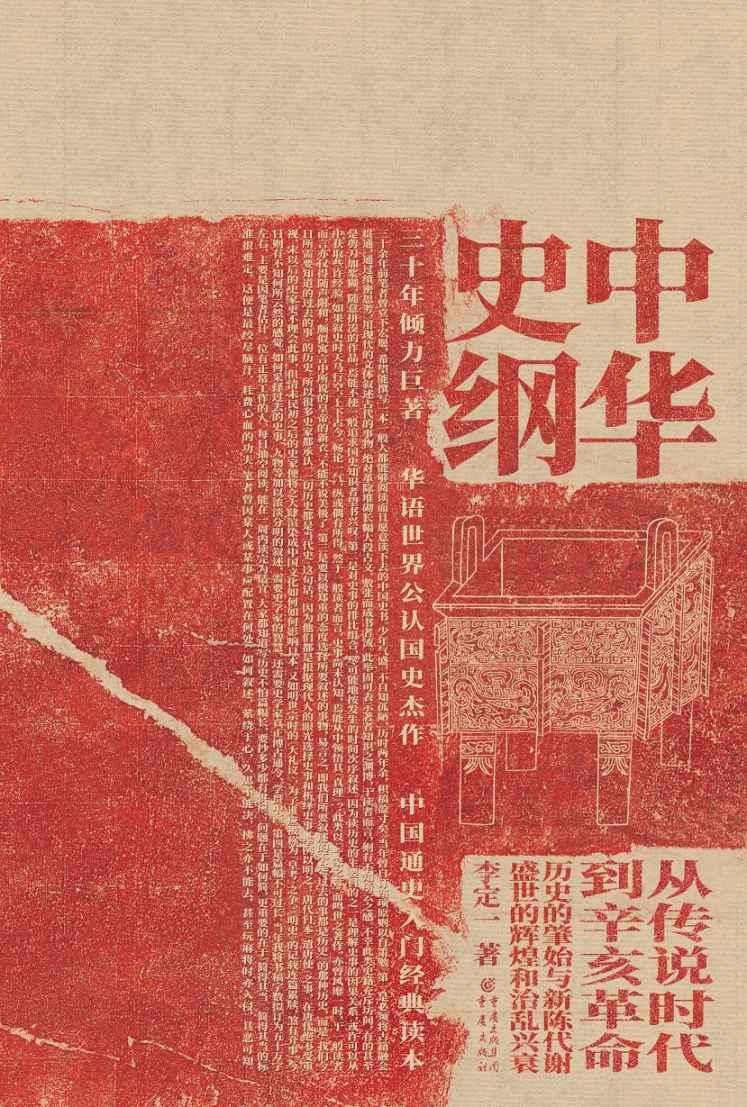 《中华史纲》封面图片