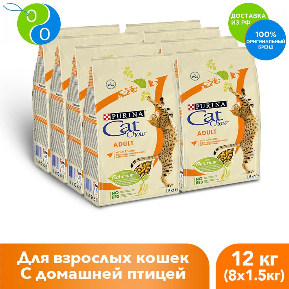 A set of dry food Cat Chow for adult cats, with a high content of poultry 1.5kg x 8 pcs.,CatChow, Cat Chow, Cat Chow Cat show SET chow, cat food, pet food, feed for cats, feed for adult cats cat chow dry food for adult cats with high poultry content 400 g