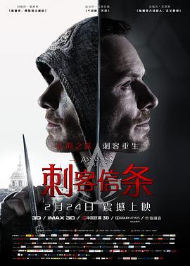 刺客信条 Assassins Creed