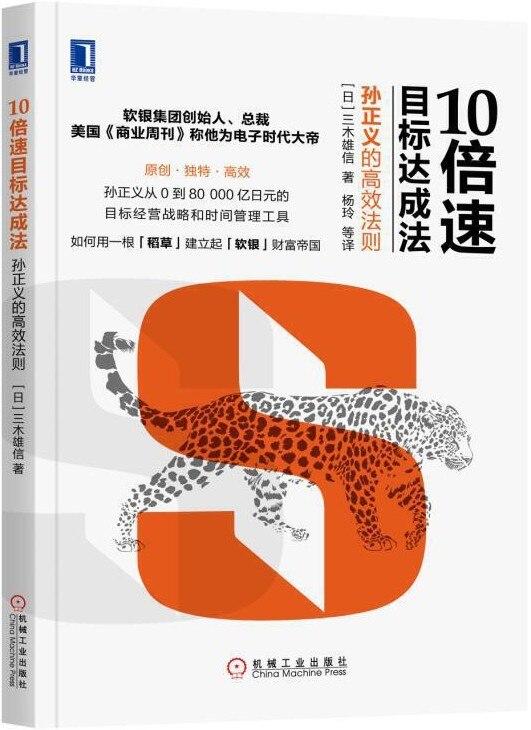 《10倍速目标达成法:孙正义的高效法则》封面图片