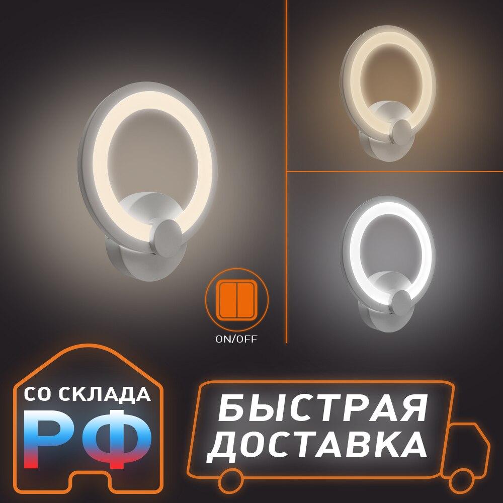 Estares / Светодиодный светильник, бра EUROPA 24W R 230 меняет цвет, для дома, спальни, коридора, детской. Люстры    АлиЭкспресс
