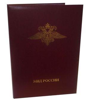 Папка А4 МВД России