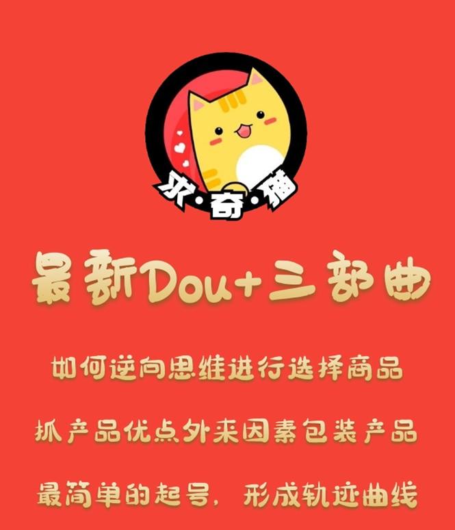 求奇猫 最新DOU+三部曲,逆向思维选择商品+包装产品+简单起号(课程+素材)