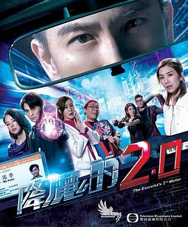 降魔的2.0粤语版