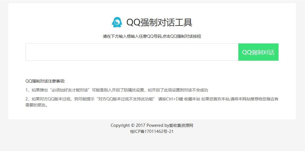 新版QQ秒强制聊天网站源码