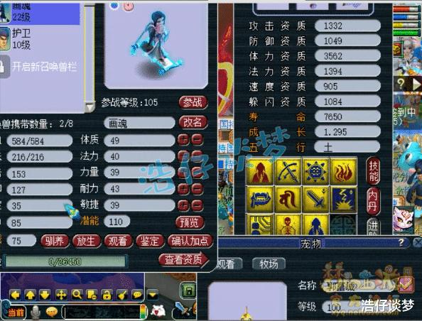 梦幻西游:第一无级别棒285万被瞬秒,230件军火一次性鉴定完!插图(10)