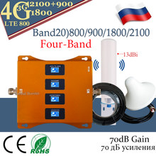 LTE B20)800 900 1800 2100Mhz Four-Band 4G Cellular Amplifier LTE UMTS DCS GSM Cellular Repeater 2G 3G 4G Mobile Signal Booster