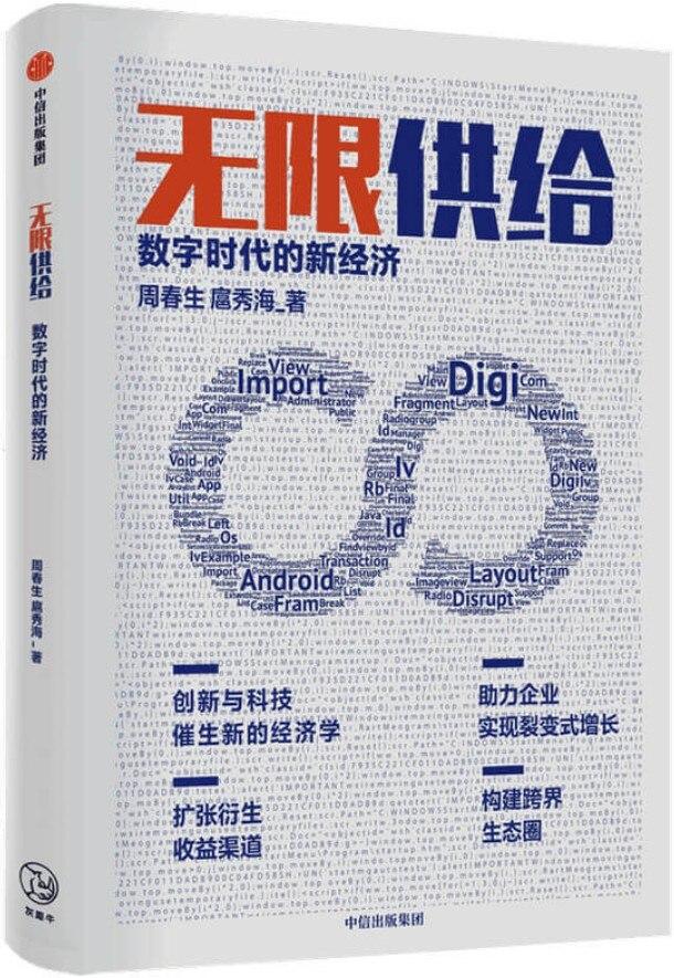 《无限供给:数字时代的新经济》周春生,扈秀海【文字版_PDF电子书_下载】