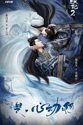 通灵妃真人版第二季